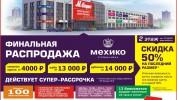 ГАЗЕТА «PRO ГОРОД» НОМЕР ОТ 14 МАЯ 2015