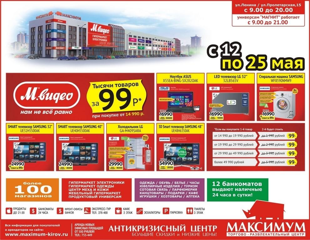МАКСИМУМ 22_05_2015