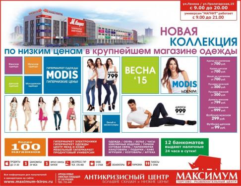 ГАЗЕТА «PRO ГОРОД» НОМЕР ОТ 30 АПРЕЛЯ 2015