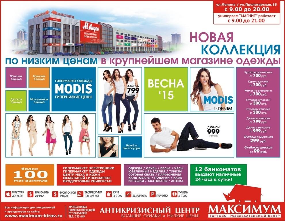 МАКСИМУМ 30_ 05_2015