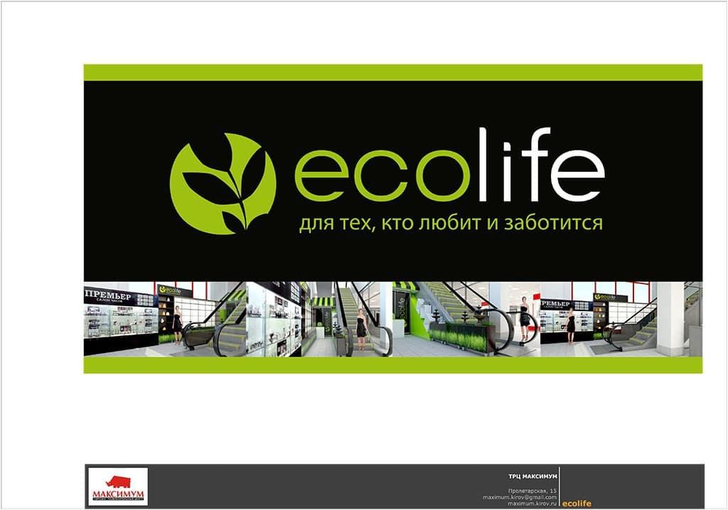 EcoLife-1
