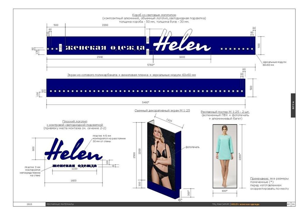HELEN_17