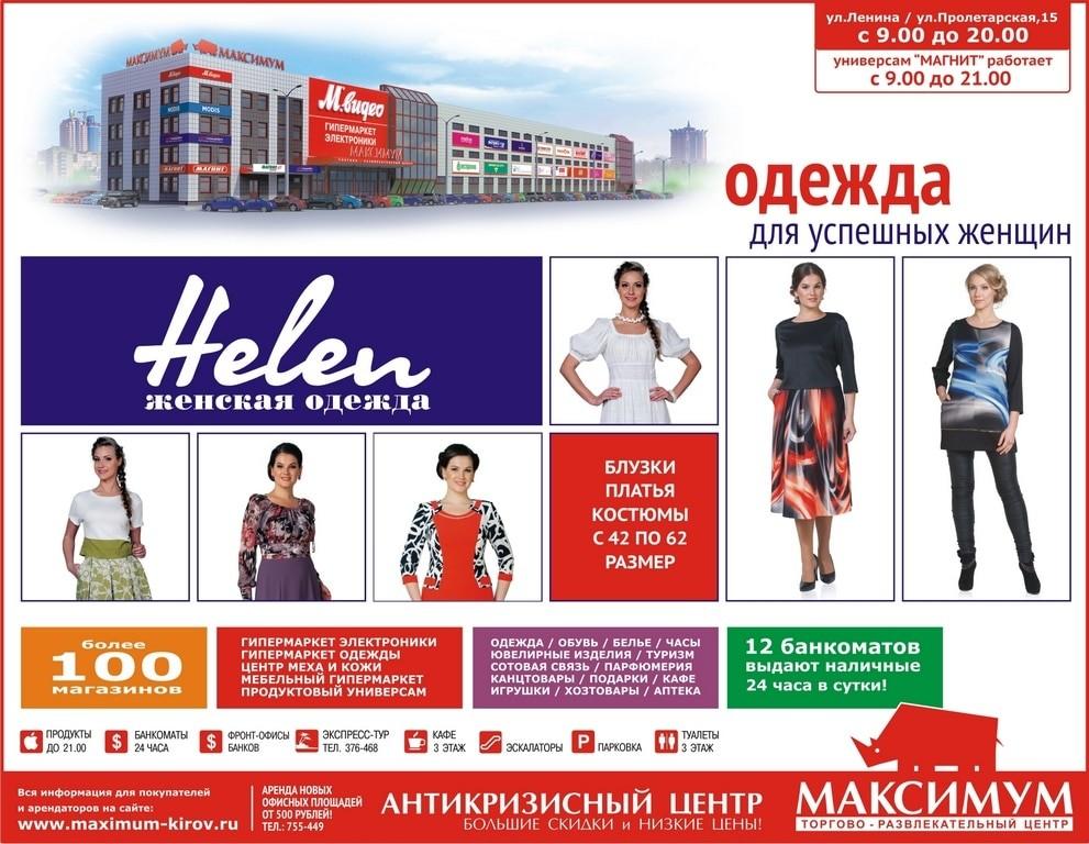 МАКСИМУМ 05_06_2015