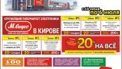 ГАЗЕТА «PRO ГОРОД» НОМЕР ОТ 19 июня 2015