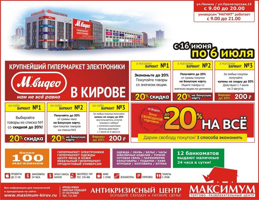 МАКСИМУМ 19_06_2015