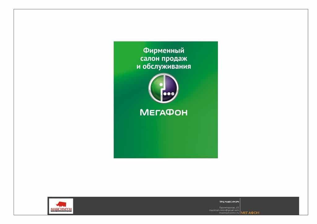МЕГАФОН_1