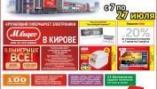 ГАЗЕТА «PRO ГОРОД» НОМЕР ОТ 9 ИЮЛЯ 2015