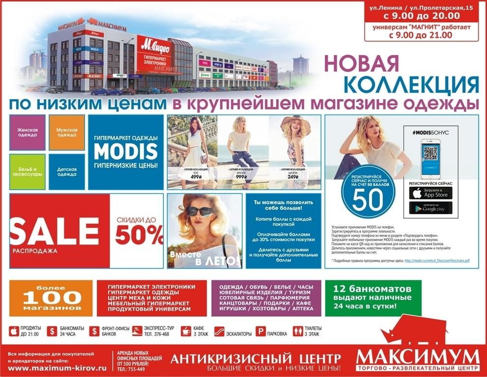 МАКСИМУМ 17_07_2015