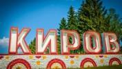 Чем запомнился жителям Кирова 2014 год