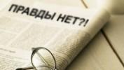 Верят ли кировчане СМИ?
