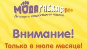 """Акция июля в магазине """"Модагаскар"""""""