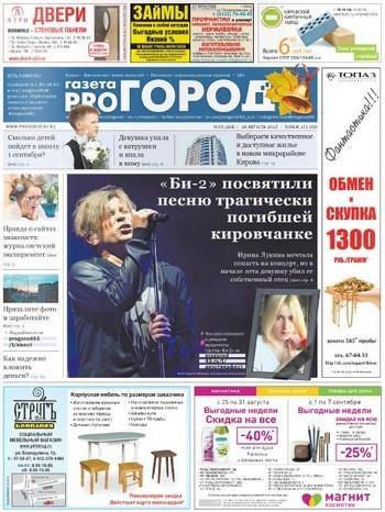 Газета знакомства г. киров