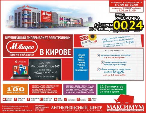 ГАЗЕТА «PRO ГОРОД» НОМЕР ОТ 21 АВГУСТА 2015