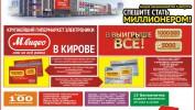 ГАЗЕТА «PRO ГОРОД» НОМЕР ОТ 31 ИЮЛЯ 2015