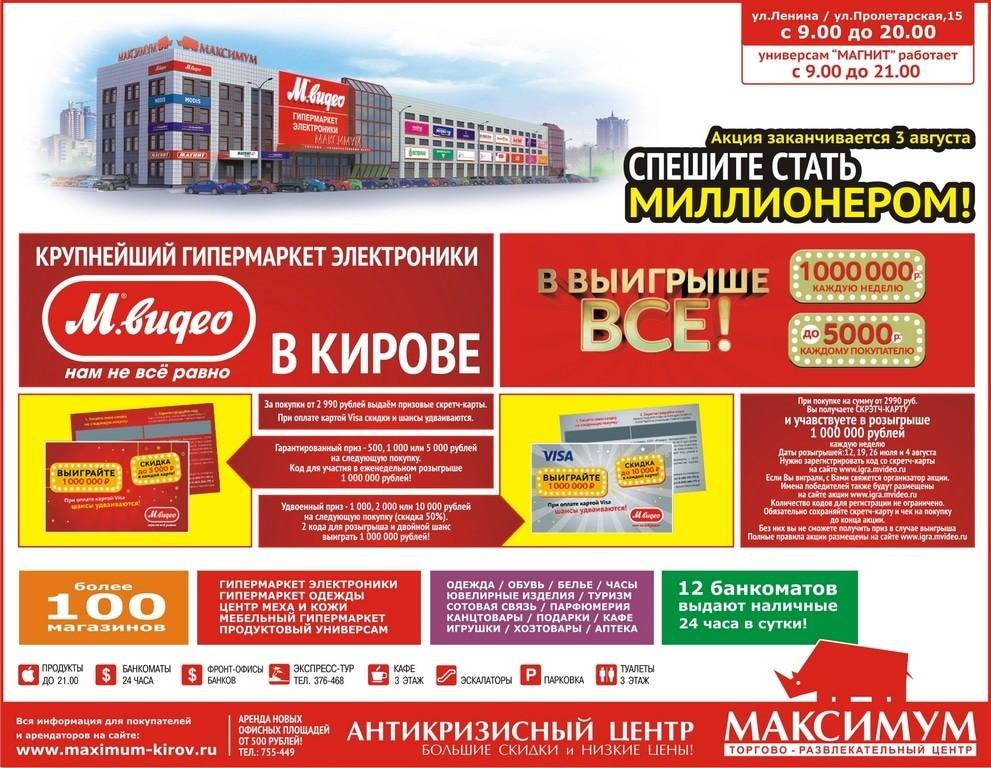 МАКСИМУМ 31_07_2015