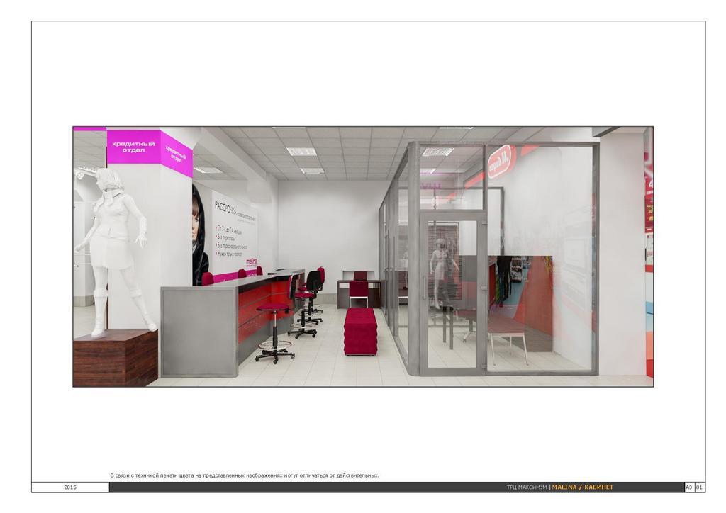 Офис в магазине MALINA