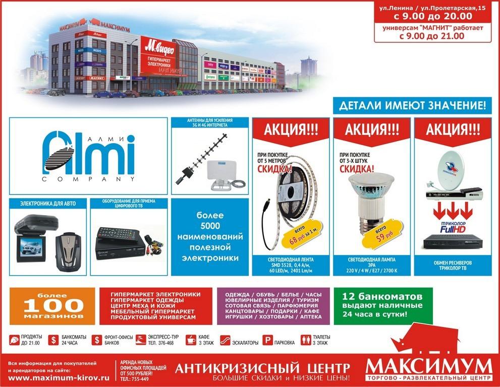 МАКСИМУМ 04_09_2015