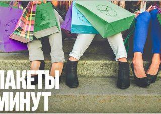 """Новая опция """"Пакеты минут"""" от Мегафона"""