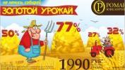 """Акция """"Золотой урожай"""" в ювелирном доме Романовъ"""