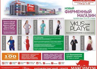 РЕКЛАМА В ГАЗЕТЕ «PRO ГОРОД» НОМЕР ОТ 30 ОКТЯБРЯ 2015
