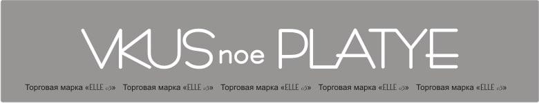 VKUSnoe PLATYE2