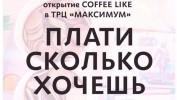 4 ноября в честь открытия кофейни Coffee Like в ТРЦ МАКСИМУМ плати за кофе сколько хочешь