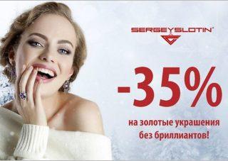 -35% на золотые украшения без бриллиантов в салоне Сергей Слотин в ТРЦ МАКСИМУМ