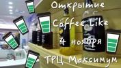 Видео с открытия Coffee Like в ТРЦ МАКСИМУМ