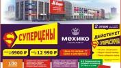 РЕКЛАМА В ГАЗЕТЕ «PRO ГОРОД» НОМЕР ОТ 13 НОЯБРЯ 2015