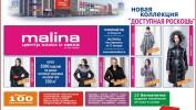 РЕКЛАМА В ГАЗЕТЕ «PRO ГОРОД» НОМЕР ОТ 20 НОЯБРЯ 2015