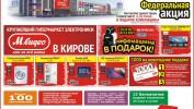 РЕКЛАМА В ГАЗЕТЕ «PRO ГОРОД» НОМЕР ОТ 27 НОЯБРЯ 2015