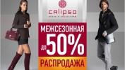 Межсезонная распродажа в Calipso в ТРЦ МАКСИМУМ