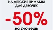 -50% на детские пижамы для девочек!
