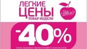 """Легкие цены в магазине """"Эдем"""" в ТРЦ МАКСИМУМ"""