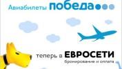 """Евросеть принимает """"Победу!"""""""