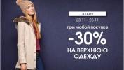 Акция в MODIS Скидка -30% на верхнюю одежду при любой покупке