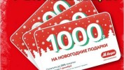 """Акция """"1000 на новогодние подарки"""" в М.Видео в ТРЦ МАКСИМУМ"""