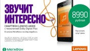 Смартфон Lenovo A6000 с технологией Dolby Digital Plus только в Мегафон
