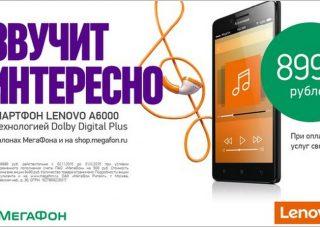 Смартфон Lenovo A6000 с технологией Dolby Digital Plus только в Мегафон