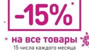 Акция  «15 числа скидка 15%» в  «МАГНИТ КОСМЕТИК»