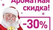 АКЦИЯ «АРОМАТНАЯ СКИДКА» В «МАГНИТ КОСМЕТИК»