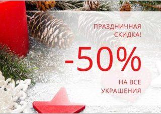 -50% на все украшения в Sergey Slotin в ТРЦ МАКСИМУМ