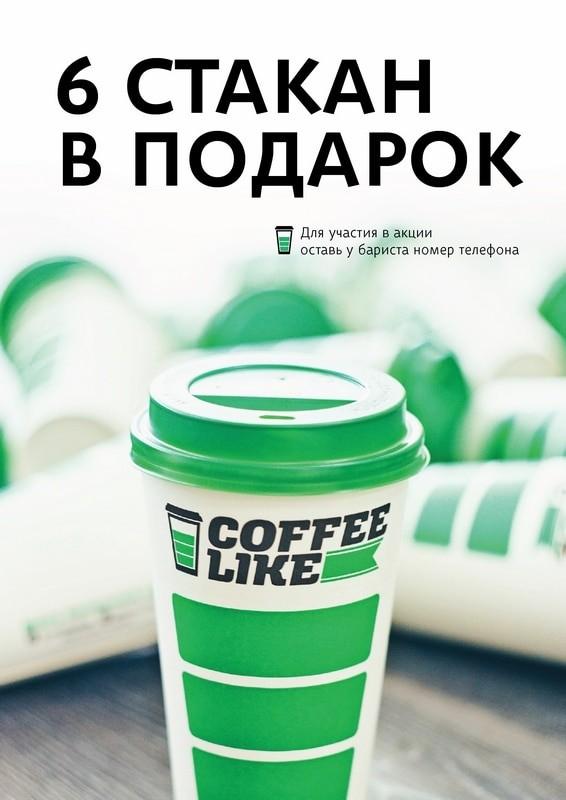 coffee like-01