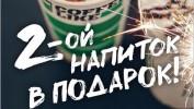 Акция от Coffee Like: второй напиток в подарок в ТРЦ МАКСИМУМ