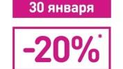 -20% на все товары!