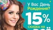 """Получите в подарок от сети магазинов """"Эдем"""" СКИДКУ 15% на весь ассортимент в ТРЦ МАКСИМУМ"""