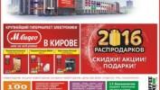 РЕКЛАМА В ГАЗЕТЕ «PRO ГОРОД» НОМЕР ОТ 1 ЯНВАРЯ 2016