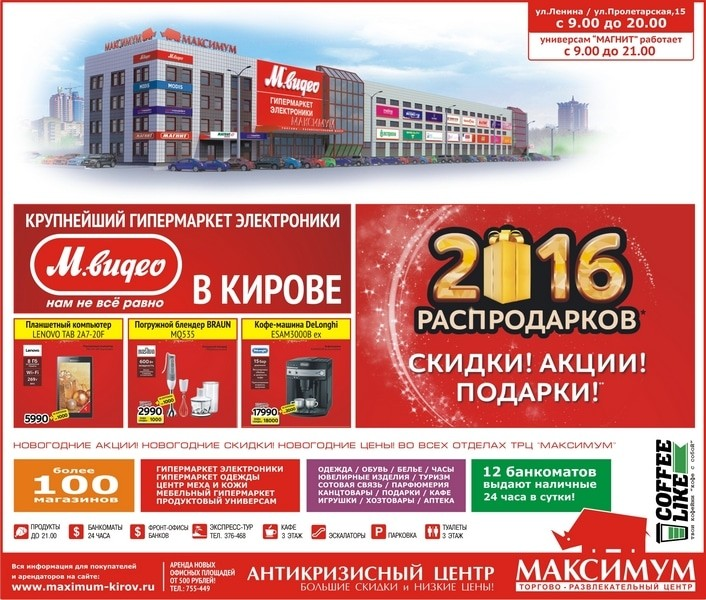МАКСИМУМ 01_01_2016