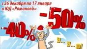 "Скидки до 50% в Ювелирном салоне ""Романовъ"" в ТРЦ МАКСИМУМ"