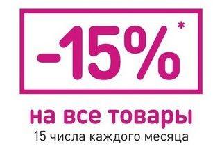 МАГНИТ КОСМЕТИК. СКИДКА -15% НА ВСЕ ТОВАРЫ